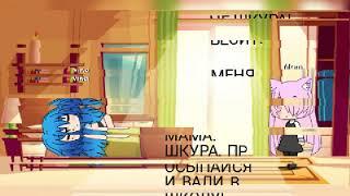 МИНИ-ФИЛЬМ«НЕНУЖНАЯ ШКУРА»•// gacha life