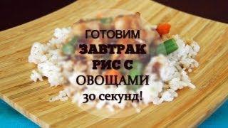 Рис с овощами. Видеорецепт