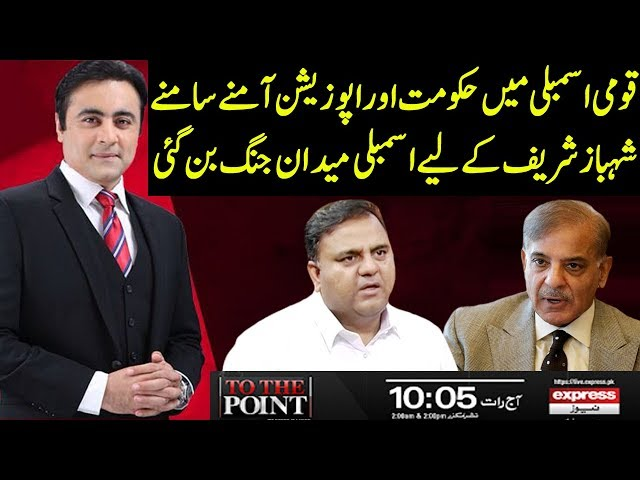 To The Point With Mansoor Ali Khan | 14 June 2019 | Express News