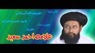 ALLAMA AHMAD SAEED KHAN MULTANI RA (MOHABAT HAMAZA)