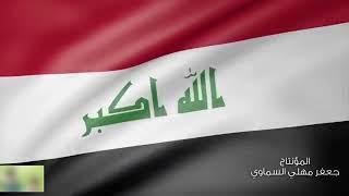 المنتخب العراق. سيد حسام الجابري *لاتقصرون بلعبكم لايك