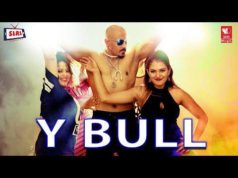 Y BULL PARTY AUDIO TEASER| HD KANNADA RAP SONG | SIRI MUSIC | ROCKSTAR YUVAS