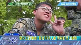 20180527中天新聞 秦良丰跳傘險喪命 母落淚父哽咽自責