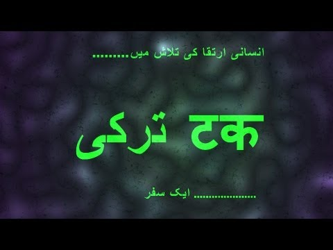 Turkey - Part 1 - Urdu/Hindi ترکی/टर्की