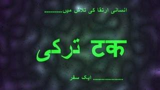 Turkey - Part 1 - Urdu/Hindi ترکی/टर्की