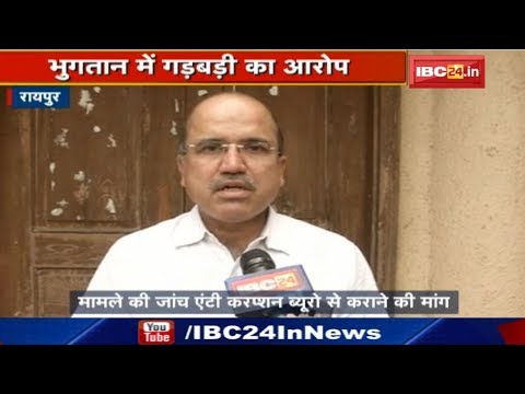 Raipur News Chhattisgarh : CGMSC के पूर्व MD पर आरोप | भुगतान में गड़बड़ी का आरोप