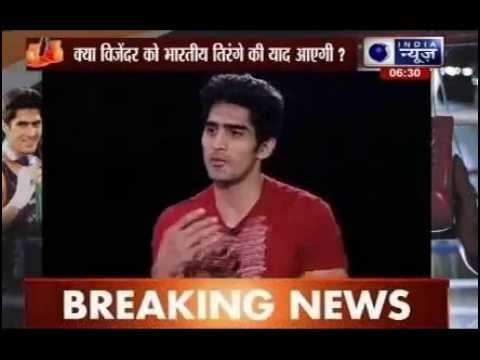 India News Exclusive interview with Boxer Vijender Singh