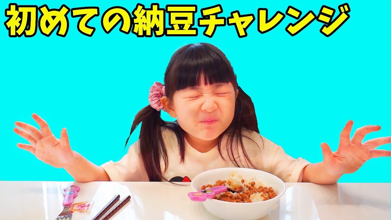 【チャレンジ】日本人なのに初納豆に挑戦!食べれたかな? - はねまりチャンネル