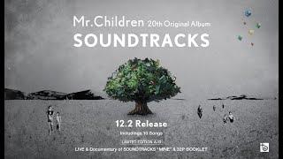Mr.Children「SOUNDTRACKS」30秒SPOT