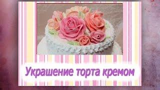 Украшение торта с помощью крема