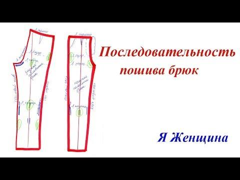 Как сшивать брюки последовательность