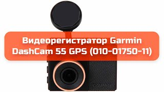 видео Видеорегистратор Garmin DashCam 55
