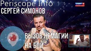 Сергей Симонов: Вызов немагии на бой. 15.01.2015