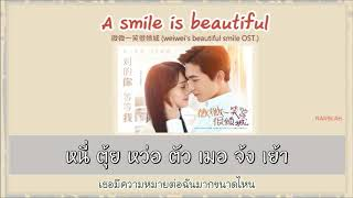 [THAISUB - KARAOKE] A Smile is Beautiful (微微一笑很倾城) - เวยเวย เธอยิ้มโลกละลาย