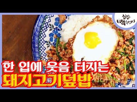 tvnzipbob3 깔끔한 태국의 맛 ′태국식 돼지고기덮밥′ 170911 EP.31