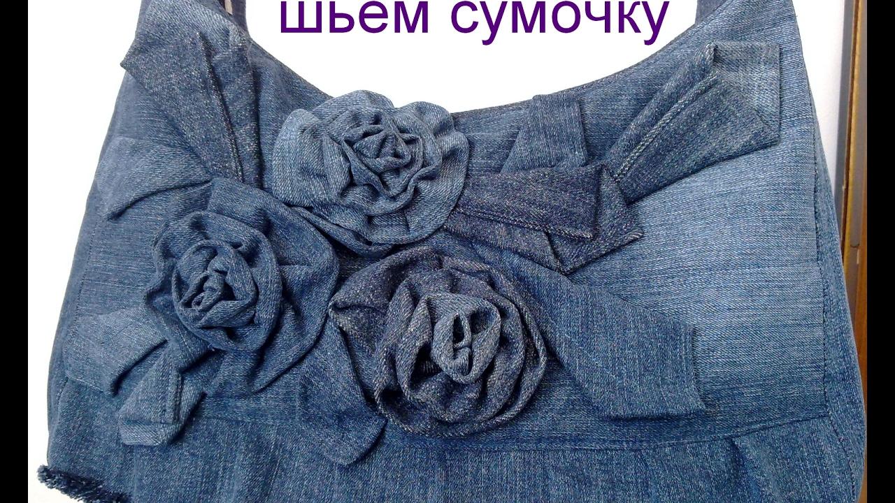 Сшить сумку из джинсов руками