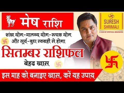 MESH Rashi ♈ ARIES | Predictions for SEPTEMBER - 2018 Rashifal | Monthly Horoscope | Suresh Shrimali