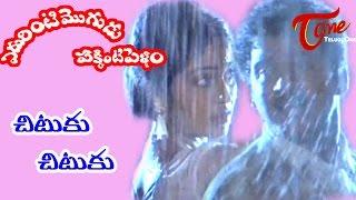 Edurinti Mogudu Pakkinti Pellam Songs - Chituku Chituku - Rajendra Prasad - Divya Vani