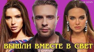 Наконец то! Егор Крид вышел в свет вместе с Дарьей Клюкиной и Викой Коротковой