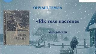 Василий Степанов «Ик теле кастене»