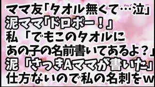 【スカッとする話】ママ友「子供のタオルが無くなって(泣」泥ママ「ド...