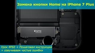 видео Ремонт телефона iPhone 7 plus