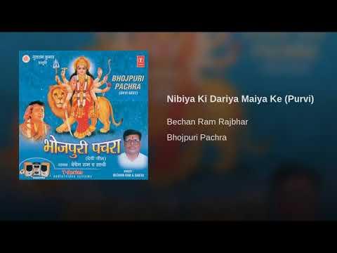 Nibiya ki dariya ke bhojpuri  devi geet pachra bechan ram rajbhar