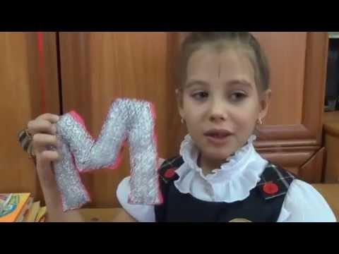 Как сделать букву своими руками для 1 класса