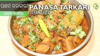 Panasa Katha Tarkari   ପଣସ ତରକାରୀ   Homemade Jackfruit Curry