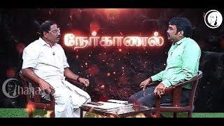 தமிழர் vs திராவிடர் vs இந்தியர்  Interview with Min. K Pandiarajan   Nerkaanal