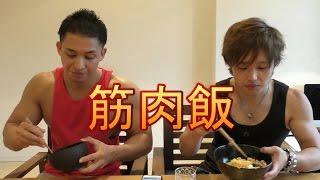 <筋肉食堂>マッチョによるマッチョの為のマッチョな筋肉飯をつくり食べまくる! thumbnail