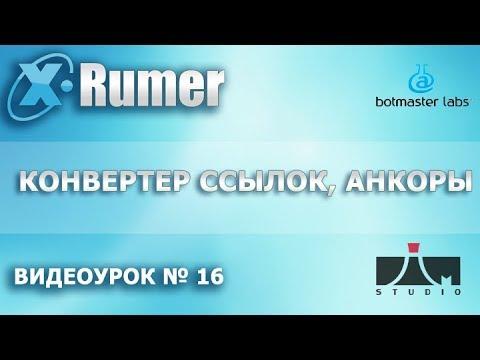 Хрумер  Конвертер ссылок, работа с анкорами  Видеоурок №16