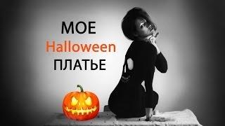 Вечернее платье для Хеллоуина!