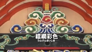 30秒の心象風景3929・彩色の美~御形神社~