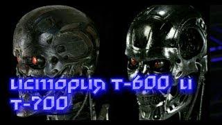 Эволюция Терминаторов.История Т-600 и Т-700