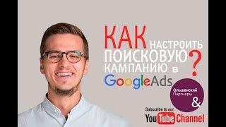 как настроить контекстную рекламу в Google Ads  Ольшанский и Партнеры  Алексей Михнюк