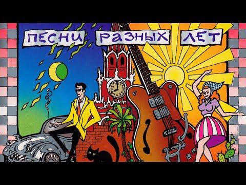"""Браво - альбом """"Песни разных лет"""" (1995)"""
