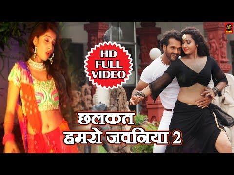 #Khesari Lal Yadav और #Kajal Ragwani - Chhalakata Hamro Jawaniya 2 - Bhojpuri Video Songs 2018