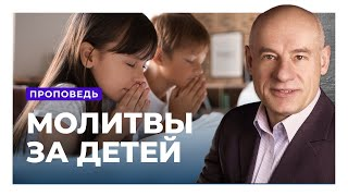 Молитвы за детей. (Проповедь) Пастор д-р Отто Вендель