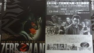 ゼブラーマン 2004 映画チラシ 2004年2月14日公開 シェアOK お気軽に 【...