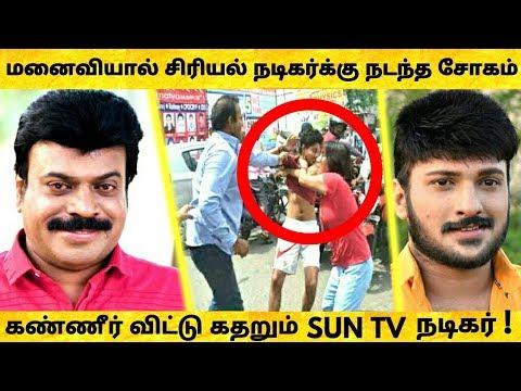Divorce செய்த மனைவி பிரபல Sun TV Serial நடிகர்க்கு நடந்த சோகம் அதிர்ச்சி ! Hot Tamil Cinema News thumbnail