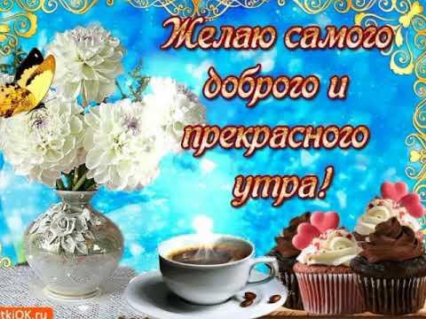 Доброго ранку, гарного дня!