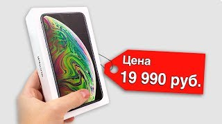 Купил ОРИГИНАЛ iPhone Xs Max за 20 ТЫСЯЧ!