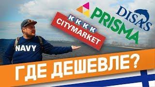 ТОВАРЫ ИЗ ФИНЛЯНДИИ 2018, СРАВНЕНИЕ ЦЕН В МАГАЗИНАХ: Prisma, Raja, S Market, K Market, Disas Fish