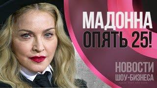 Мадонна нашла любовника в два раза моложе себя  | Новости шоу-бизнеса
