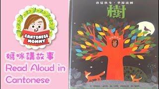 [Cantonese Read Aloud] 樹:春夏秋冬,季節流轉 Tree : seasons come, seasons go! 【廣東話媽咪講故事】