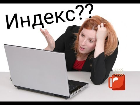 Как узнать свой почтовый индекс??? Ответ тут!!