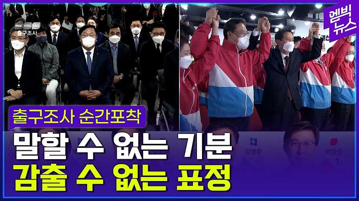 침묵과 환호!..냉정과 열정 사이!..4.7 서울·부산시장 보선 출구조사가 발표된 순간! 엇갈린 그 표정!