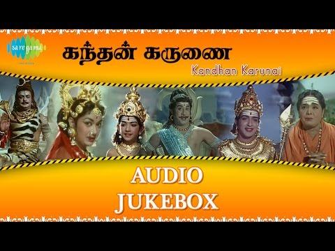 Kandhan Karunai | Tamil Movie Songs | Audio Jukebox | கந்தன் கருணை பாடல்கள்