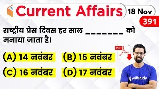 5:00 AM - Current Affairs 2019 | 18 Nov 2019 | Current Affairs Today | wifistudy